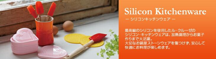 シリコン・キッチンウェア