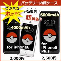 iPhone6/iPhone6plusバッテリー