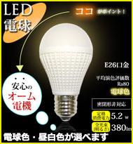 LED電球 e26 【電球色・昼白色】から選べる