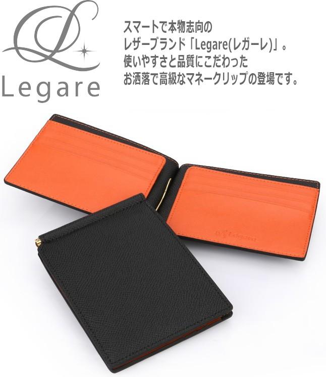 スマートで本物志向のレザーブランド「Legare(レガーレ)」使いやすさと品質にこだわったお洒落で高級なマネークリップの登場です。