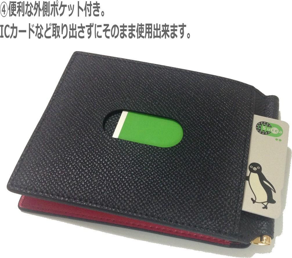 便利な外側ポケット付き。ICカードなど取り出さずにそのまま使用出来ます。