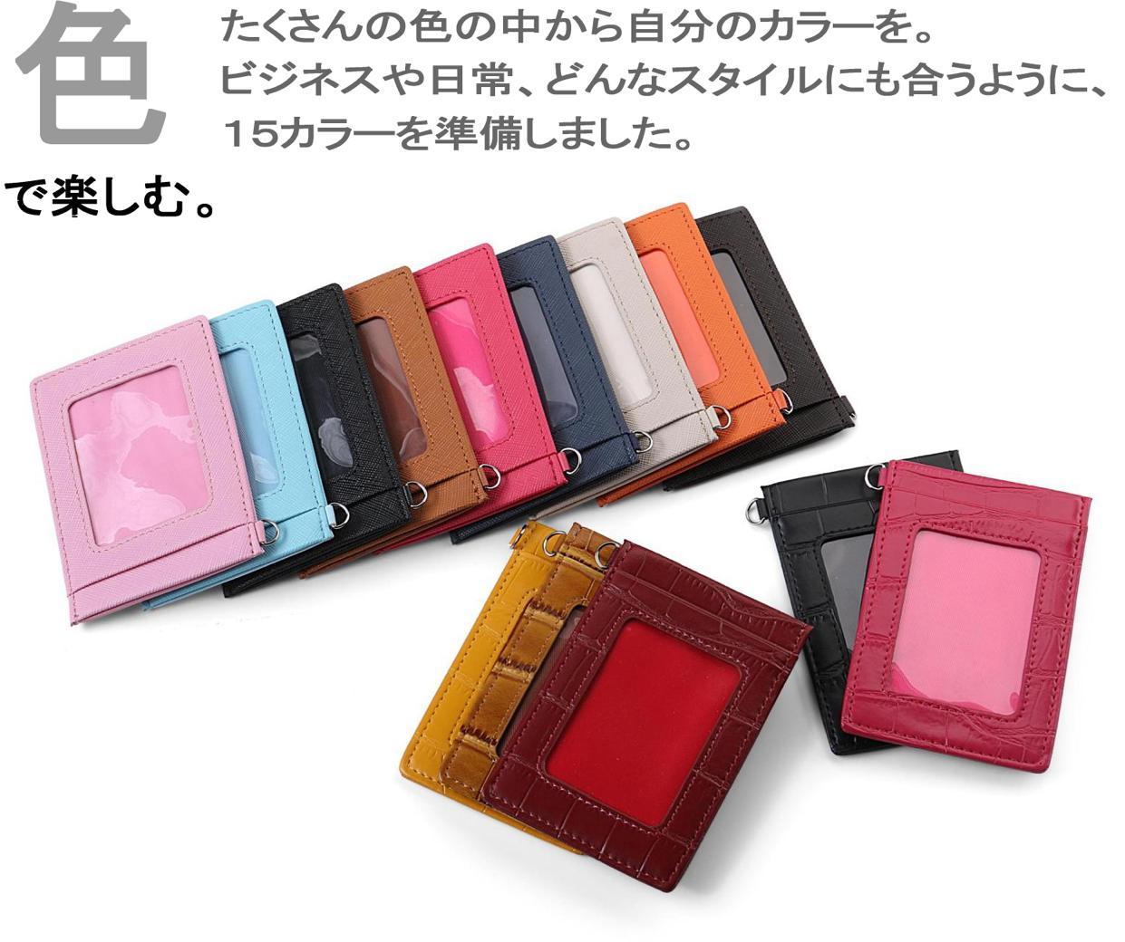 色で楽しむ。14色のパスケース。