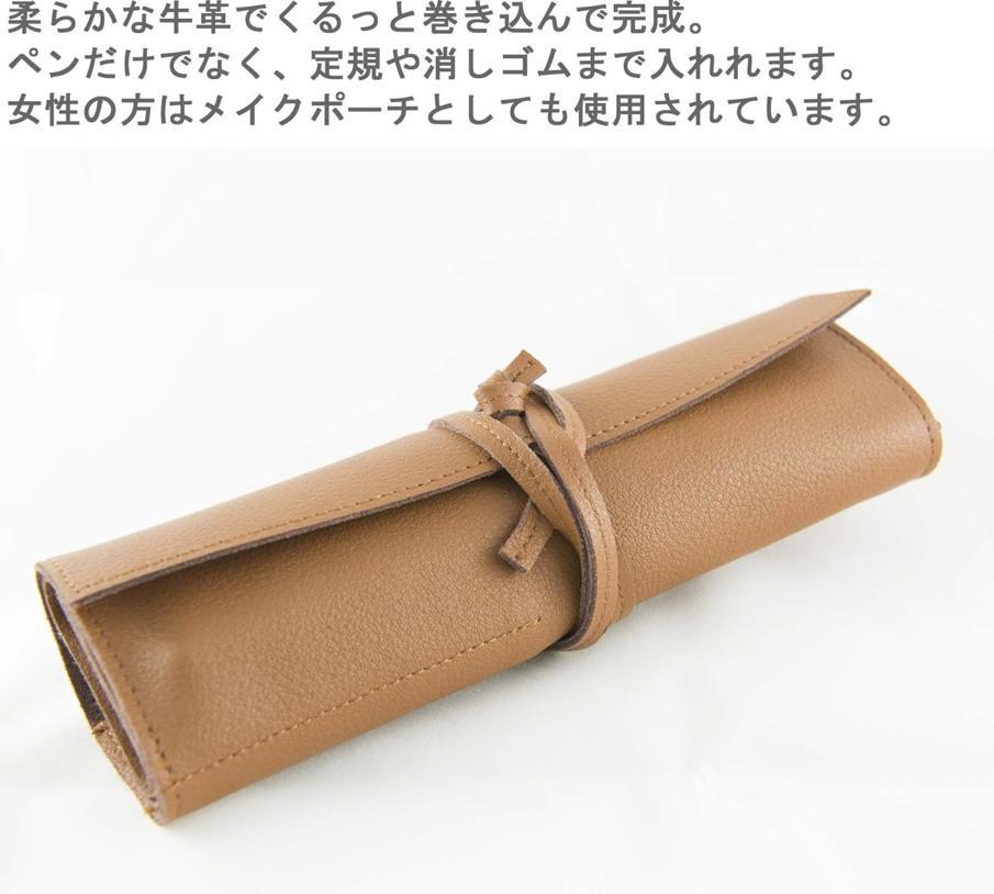 柔らかな牛革でくるっと巻いたペンケース。