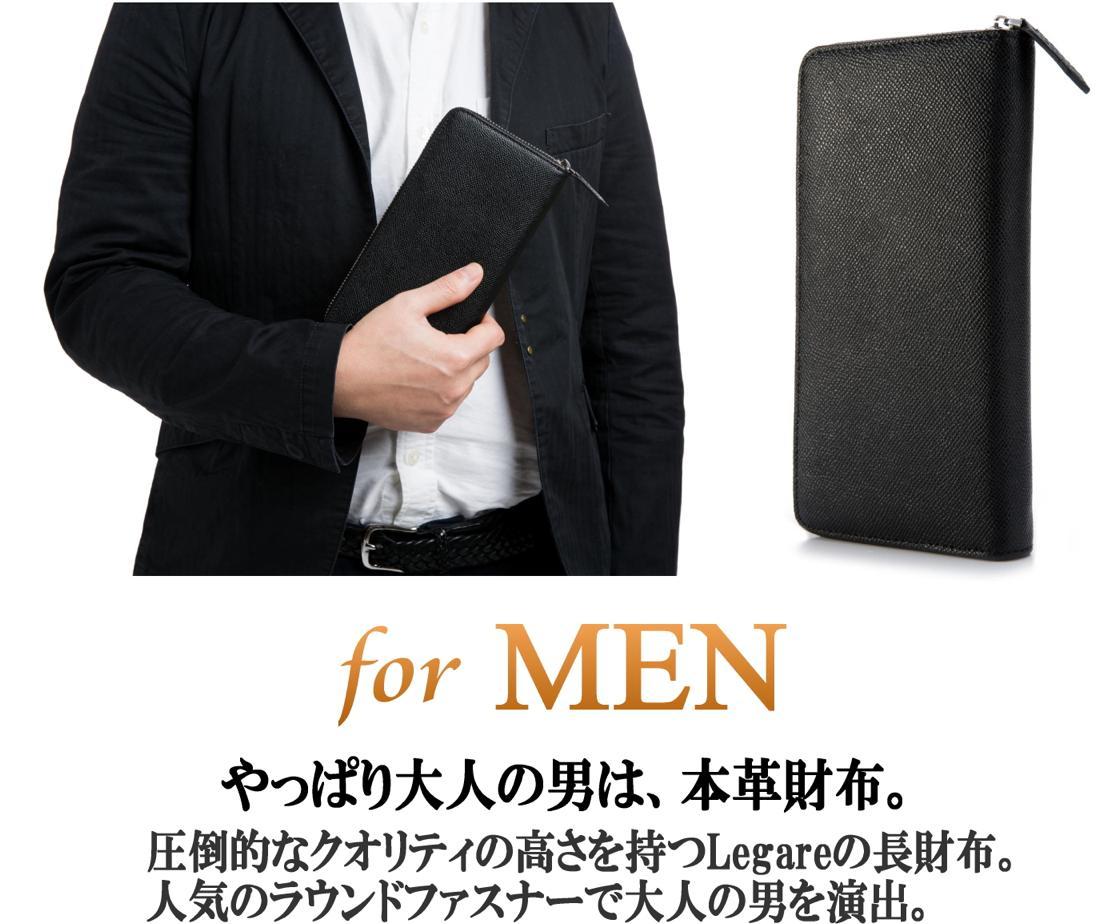 やっぱり大人の男は、本革財布