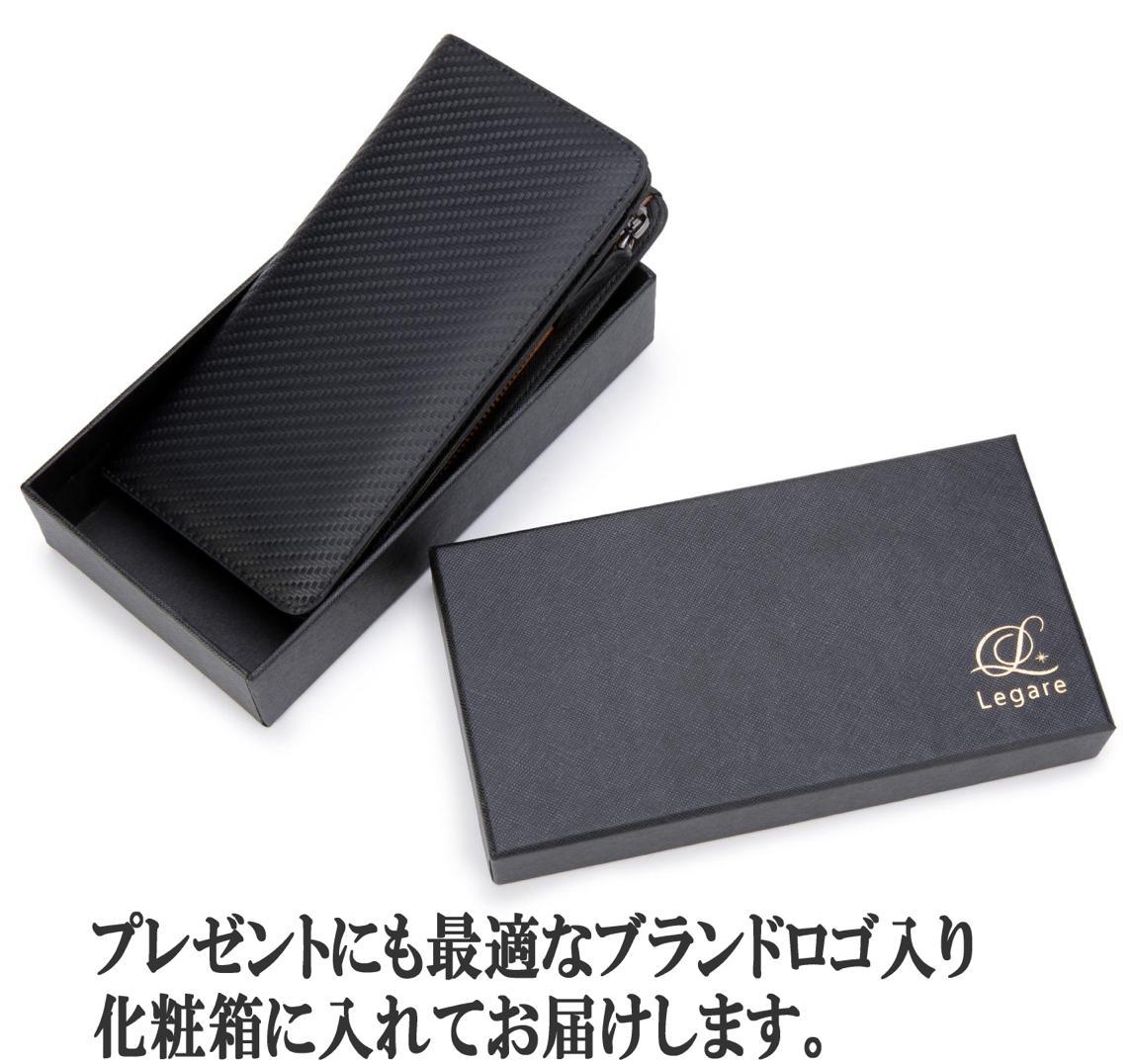 プレゼントにも最適なLegare財布