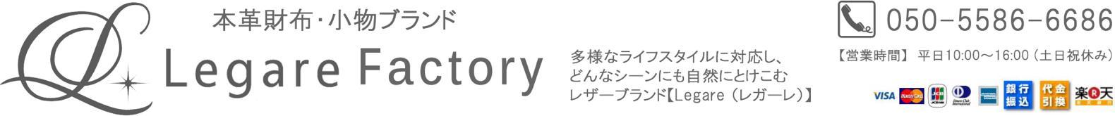 革小物専門店 Legare(レガーレ)