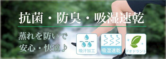 夏にオススメ!抗菌・防臭機能アイテム
