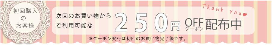 初めてのお買い物で250円offクーポンプレゼント!