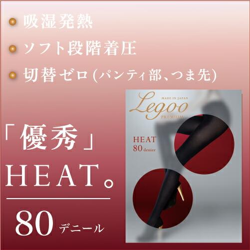 【LEGOO PREMIUM(レッグープレミアム)】80デニールスルーゾッキ発熱タイツ