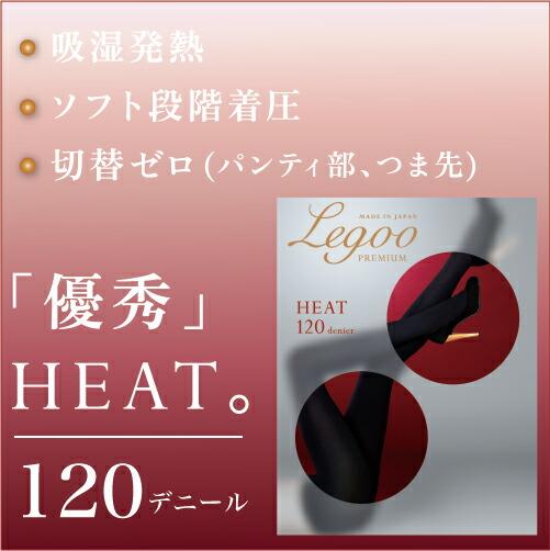 【LEGOO PREMIUM(レッグープレミアム)】120デニールスルーゾッキ発熱タイツ