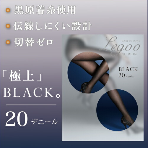 【LEGOO PREMIUM/レッグープレミアム】20デニール黒原着タイツ【ブラックタイツ】