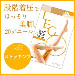 【着圧】【素肌感覚】LEGOO20デニール着圧ゾッキパンスト