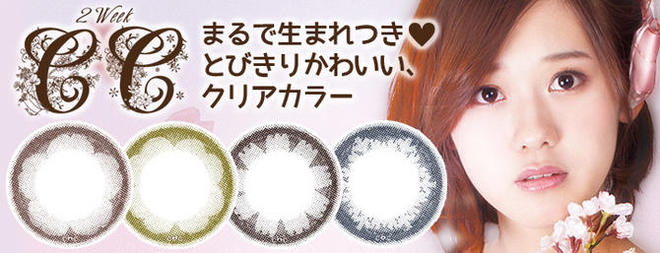 ���饳�� 2��������CC | ���饳�� 2week �٤��� �٤ʤ� BC:8.8 DIA��14.0mm �忧ľ�¡�12.8mm ���꡼�� �֥롼 �֥饦�� �֥�å��֥饦�� 2���� ��󥺥ǥ� ���������