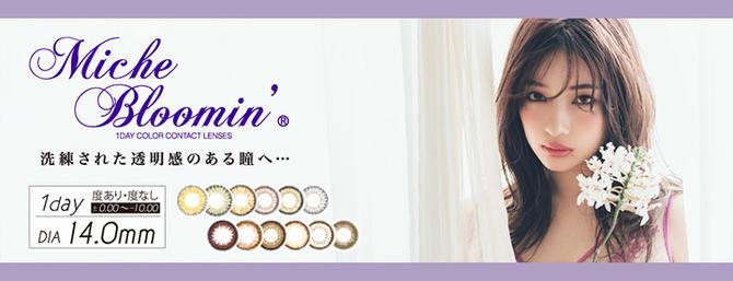 紗栄子(サエコ)さん愛用カラーコンタクト MicheBloomin(ミッシュブルーミン)。