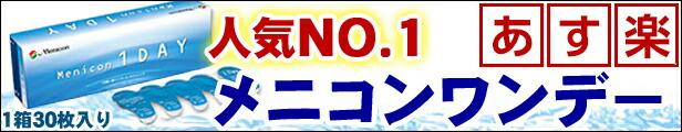 当店売れ筋No.1★メニコンワンデー♪