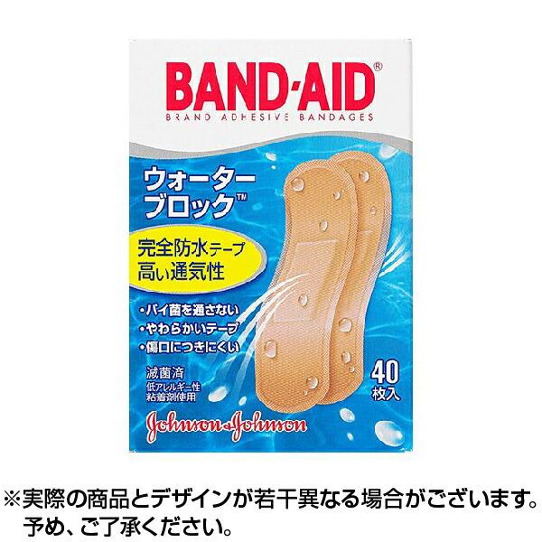 【送料無料】バンドエイドウォーターブロック40枚 40枚入