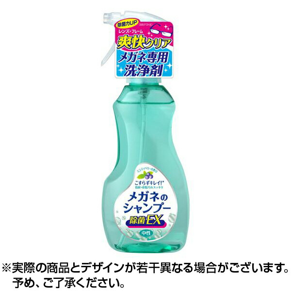 メガネのシャンプー 除菌EX ミンティベリーの香り 200ml