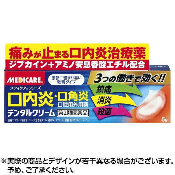 【2~4営業日で発送※取寄せ】メディケアデンタルクリーム 5g 貯まったヤマダポイント消化に