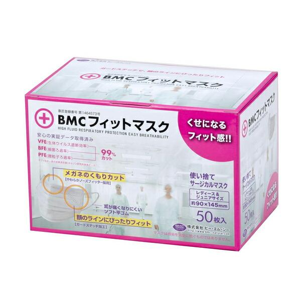 BMCフィットマスク レディース&ジュニア 50枚入 | マスク 50枚 使い捨て 子供用 子ども こども キッズ 安