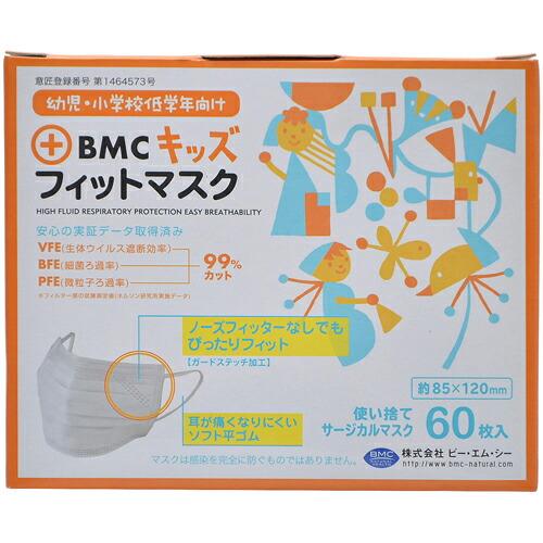 BMC キッズフィットマスク 60枚 株式会社ビー・エム・シー ヘルスケア 花粉 ホコリ 風邪 ウイルス ハウスダスト 防災グッズ 子供用