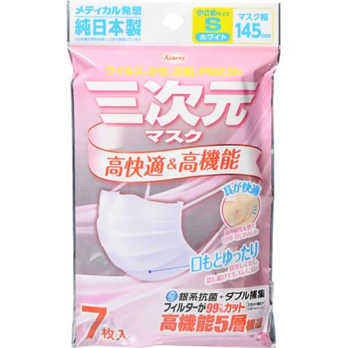 三次元マスクSサイズ145mmホワイト