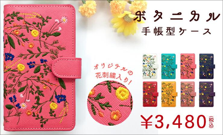 botanical刺繍