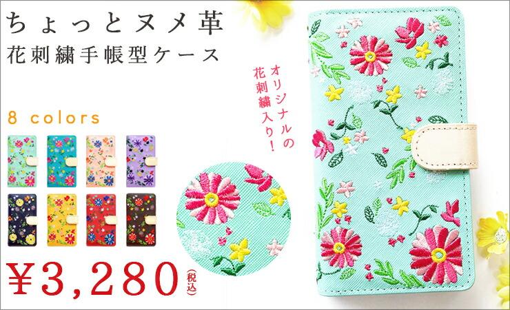 ヌメ革刺繍