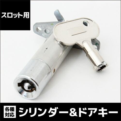 シリンダー/ドアキー