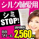 Lesthemo Japanese silk sister beloved whitening BB cream 35 g ★ blot STOP ★ 2560 Yen prevent melamine spots and freckles! BB Foundation der upup7 fs04gm
