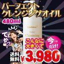 Lesthemo Cleansing oil arose from the voice of her silk no makeup too easy Markoff ▼ perfect cleansing oil cleansing
