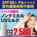 Silk favorite non-chemical sunscreen Japan highest standards SPF 50 skin serum ingredients prevent with + PA++++ 50 ml with sunburn spots and freckles 67.5% sunscreen, I could improve milk UV care レステモ footwear fs04gm10P01Jun14