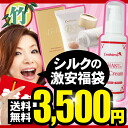 3500 Yen lucky bag ★ silk and I favorite cosmetics luxury bags down: 3,500 yen, skin lightening gel, whitening BB cream. Limited Edition set for Super deals! fs3gm