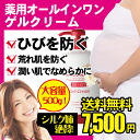 Lesthemo Silk's favorite pregnancy during a long moisturizing moisture ★ medicinal beauty white gel-cream mass 500 g DVD with moisturizing moisture care Rakuten ranking 54 weeks 1 dry skin sliding moisturizing care upup7 fs04gm