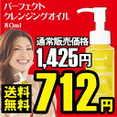 Cleansing oil arose from the voice of her silk what makeup is easy Markoff ▼ perfect cleansing 80 ml oil makeup remover SALE sale 10 P 06 May14 upup7 10P13Dec14