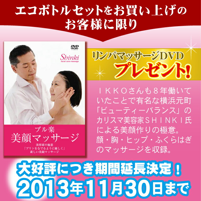 A lymph massage DVD present. Until November 30, 2012