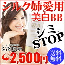 Japanese silk sister beloved whitening BB cream 35 g ★ blot STOP ★ 3780 Yen ⇒ 2500 Yen prevent melamine spots and freckles, spots in the 30-second cover BB Foundation der