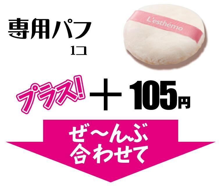 BBパウダー携帯用3g。メーカー希望小売価格1000円と専用パフ100円。