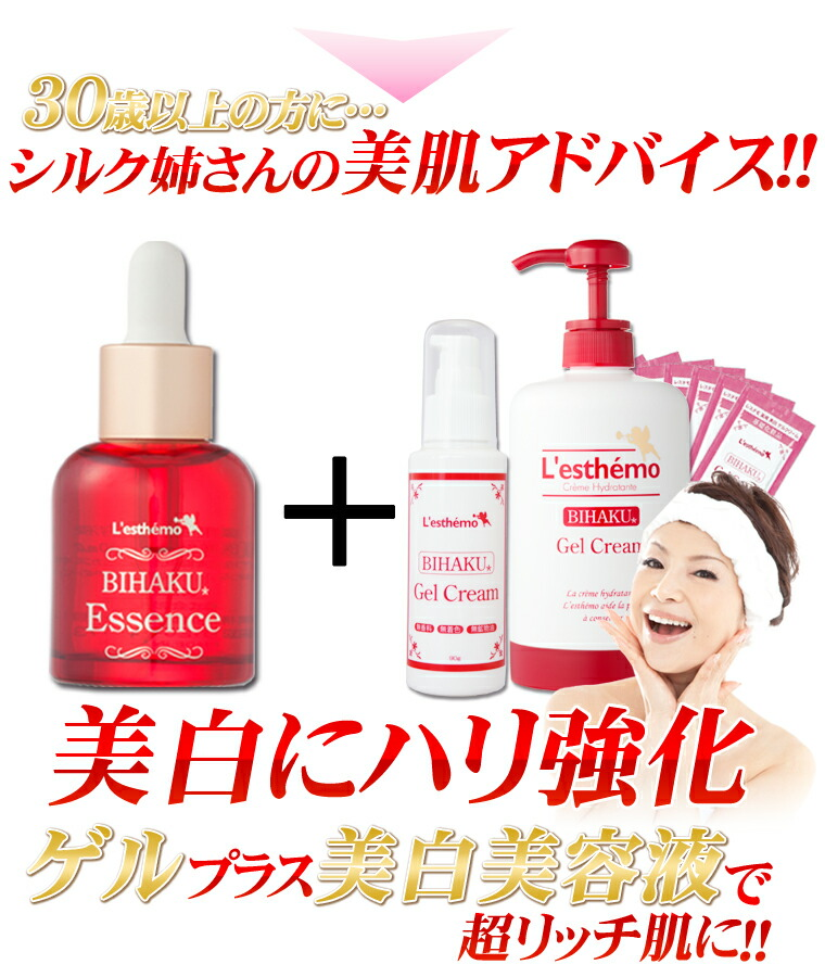 The fair skin advice of the silk older sister recommended in one 30 years or older. Gel cream plus whitening liquid cosmetics