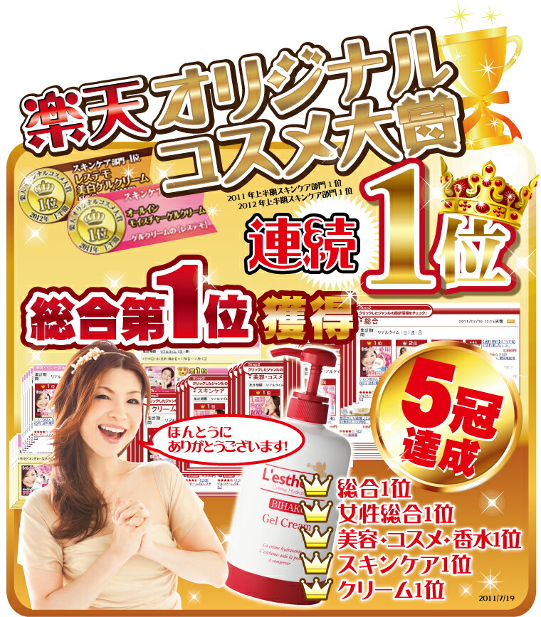 The consecutive first place that are targeted for Rakuten original cosmetics