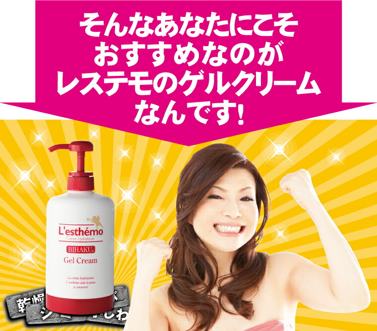Gel cream of レステモ
