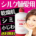 fs04gm Lesthemo Her silk favorite gel-cream 500 g bottle with DVD lotion LaTeX beauty liquid moisturizer wet liquid makeup base all-in-one fine lines spots ★ dry skin sensitive skin hypo-moisturizing moisture care whitening fs04gm