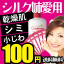 100 silk sister beloved ◆ 1 week try! dry skin sensitive skin beauty white gel 3 g x 7 lotion lotion moisturizing wet liquid beauty liquid makeup base 1 book samples