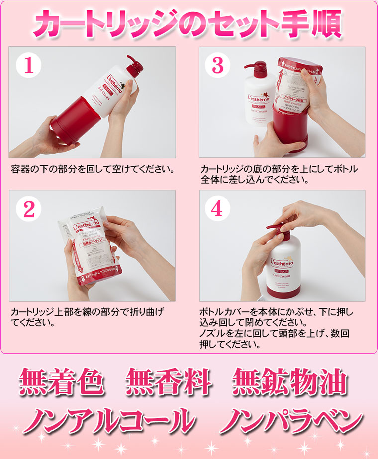 Gel cream set method