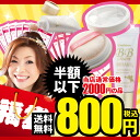 1000 Yen lucky bag ★ silk sister favorite cosmetics luxury bags ▼ whitening gel, whitening BB cream, BB powder puffs, cleansing, of less than half the Super get set 50% 50% off KT fs3gm