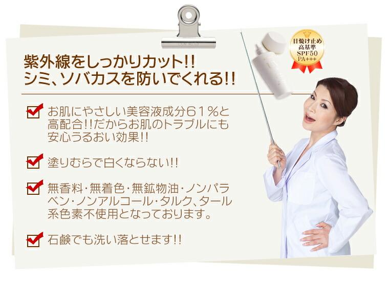 紫外線をしっかりカット!!シミ、そばかすを防いでくれる!!