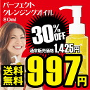 Lesthemo Cleansing oil arose from the voice of her silk no makeup also make easy off ▼ perfect cleansing 80 ml oil makeup remover SALE sale 10 P 01 Feb14 upup7 fs04gm