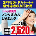 Lesthemo Silk sister rave about! Gentle SPF50 PA + spots and freckles to prevent ★ 50 ml ★ beauty pussy 61% of sunscreen, I could improve milk UV care sunscreen cream footwear upup7 fs04gm