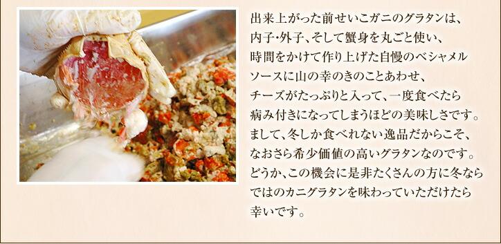 おそらく当店で使うせいこ蟹は、年間30,000杯〜40,000杯。