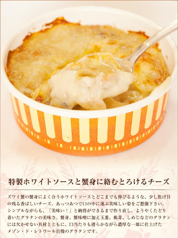特製ホワイトソースと蟹身に絡むとろけるチーズ