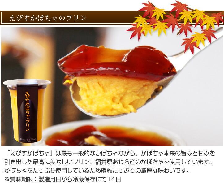 えびすかぼちゃのプリン